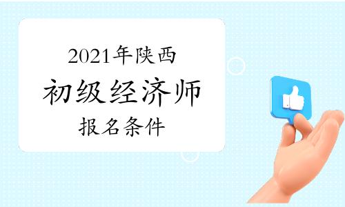 2021年陕西初级经济师报名条件参考