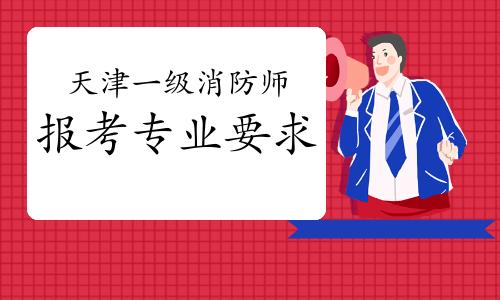 2021年天津一级消防工程师报考专业要求