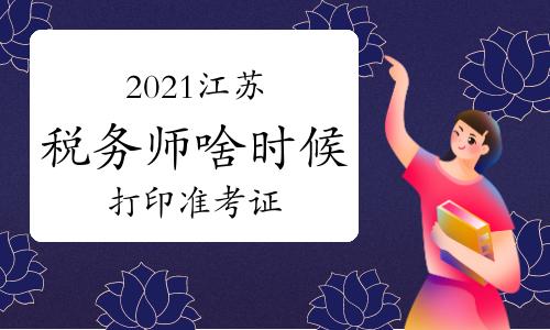 2021年江苏税务师啥时候打印准考证?