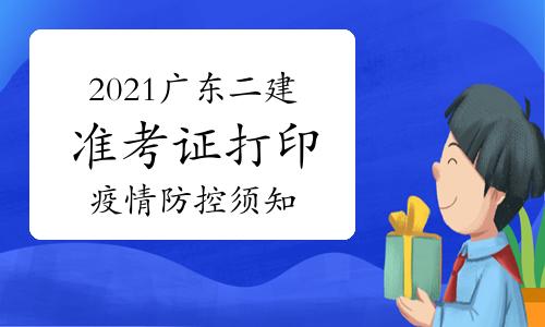 2021年广东二建准考证打印及疫情防控须知