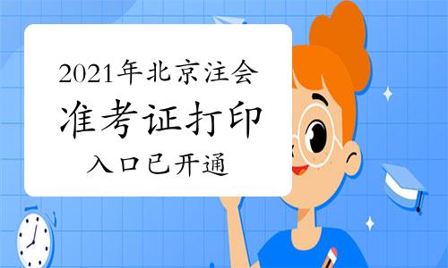 2021年北京注冊會計師考試準考證打印入口已開通
