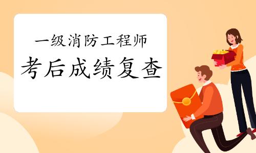 2020年河南一级消防工程师考后可以申请成绩复查吗?