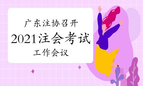 广东省注册会计师协会召开2021注册会计师全国统一考试工作会议