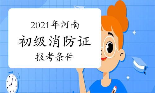 2021年河南消防证初级报考条件