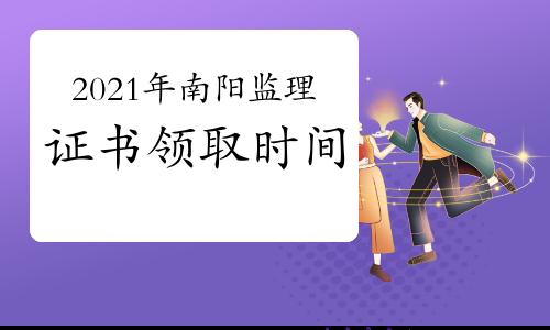 2021年河南南阳市监理工程师领证时间10月12日起