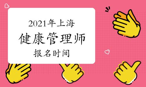 2021年上海健康管理師報名時間