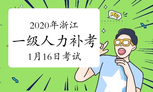 2020年浙江一级人力资源管理师考试补考安排在1月16月