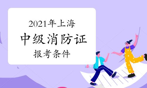 中级消防员:上海消防证报考条件2021年