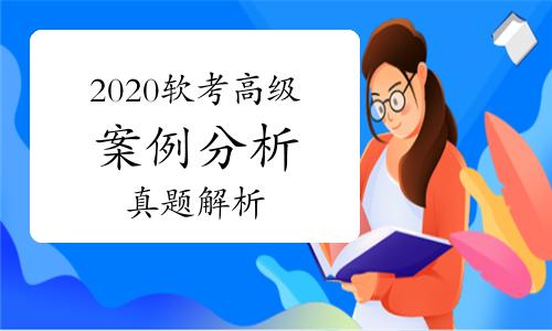 免费下载:2020年软考高级考试真题及答案【案例分析】(文字版)
