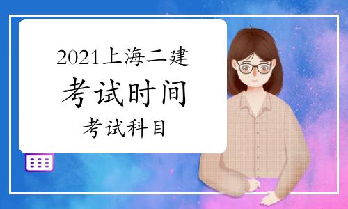2021年上海二建考试时间是什么时候 考哪些科目?