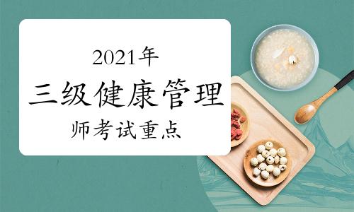 【考試大綱】2021年三級健康管理師考試大綱重點分布