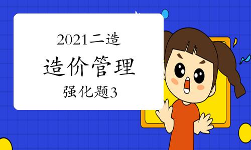 2021二级造价工程师《造价管理》强化题(3)