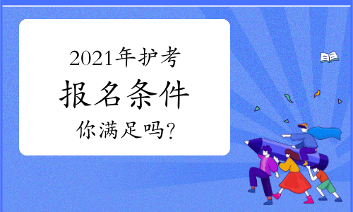 2021年護考報名條件,你滿足嗎?