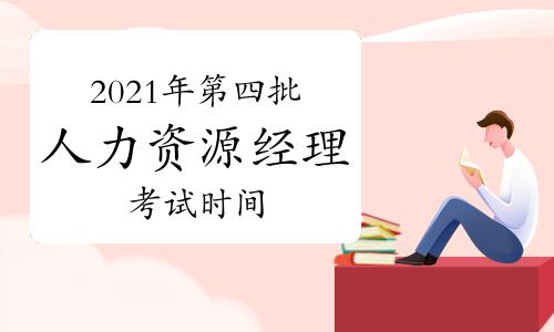 2021年天津人力资源经理考试时间:12月11日开考(第四批次)