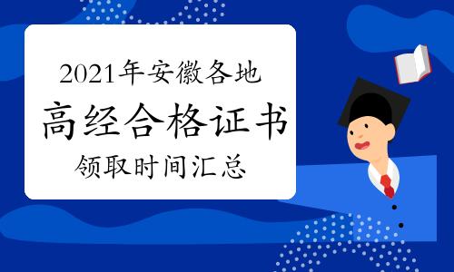 2021年安徽省各地區高級經濟師成績合格證書領取時間匯總(9月15日更新)