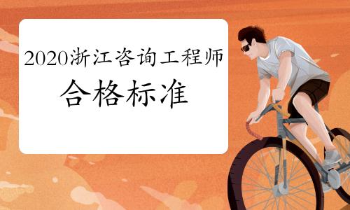 2020年浙江咨询工程师考试合格标准已经发布