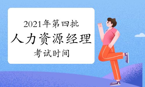 2021年山东人力资源经理考试时间:12月11日开考(第四批次)