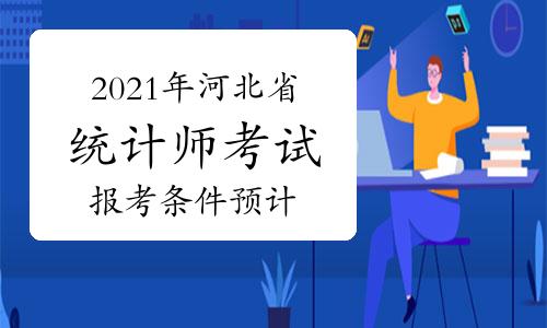 2021年河北省统计师考试报考条件预计