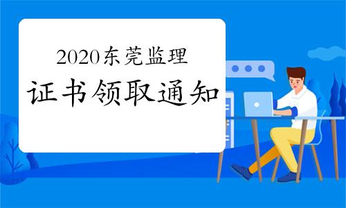 2020年广东东莞监理工程师合格证书领取通知