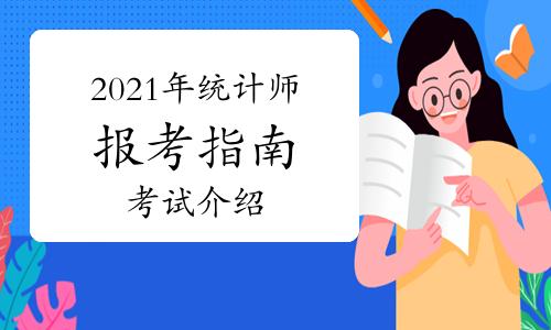 2021年统计师报考指南:考试介绍