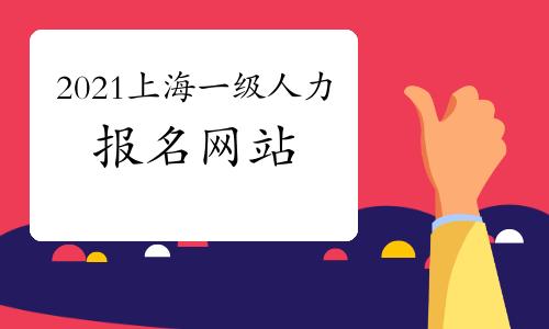 2021年上海一级人力资源管理师报名网站