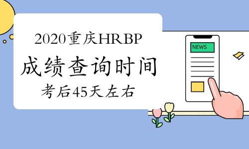 2020年12月重慶HRBP考試成績查詢時間:考后45天左右