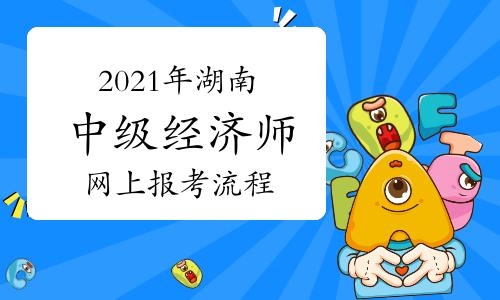2021年湖南中级经济师网上报考流程