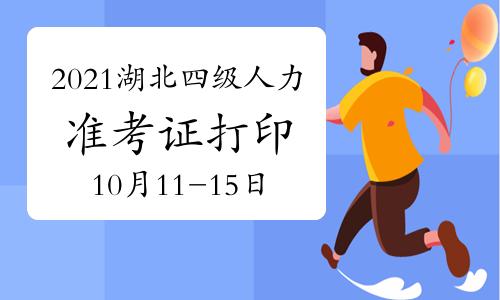 2021年湖北四级人力资源管理师准考证打印:10月15日结束(第七批)