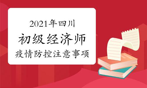 2021年四川初级经济师考试疫情防控注意事项公告