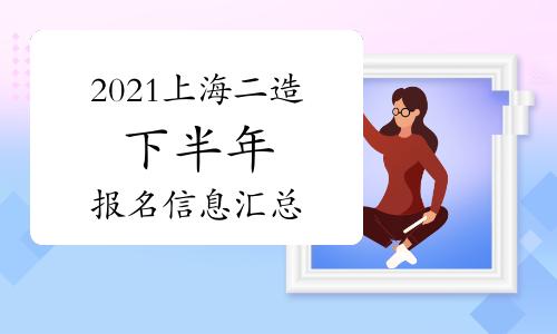 2021年上海下半年二级造价工程师考试报名信息汇总