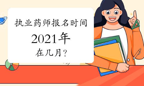 执业药师报名时间2021年在几月?