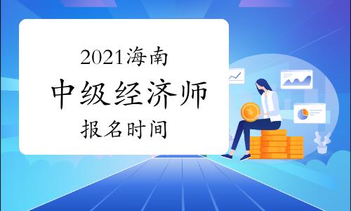 2021海南中级经济师报名时间预计