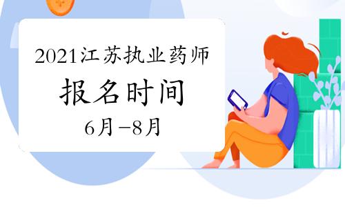 官宣:2021年江苏执业药师报名时间计划为6月-8月