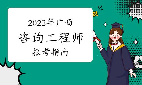 2022年广西省咨询工程师报名时间及报考专业