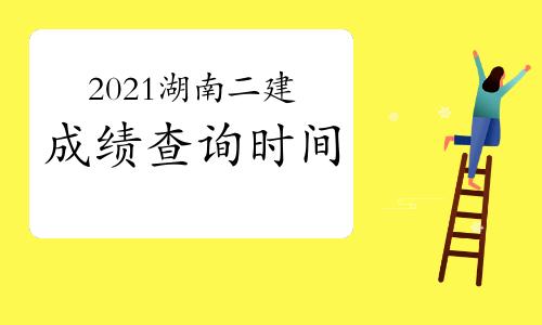 2021湖南二级建造师成绩查询时间最新回复:本周五左右
