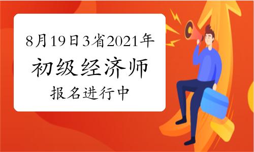僅剩3省2021年初級經濟師報名進行中