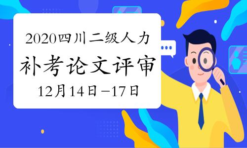 2020年四川二級人力資源管理師考試補考論文評審從12月14日開始