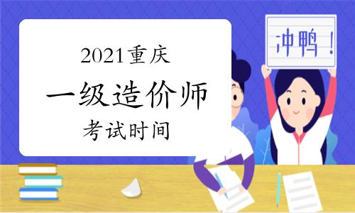 2021重庆一级造价师考试时间及科目