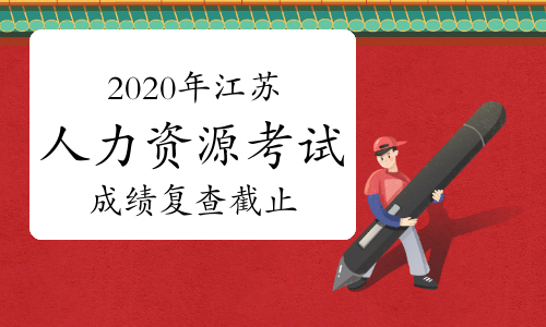 2020年江蘇人力資源管理師考試成績復查截止提醒各級匯總