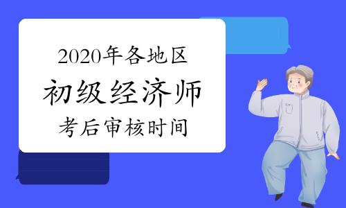 2020年各地区初级经济师考后资格审核时间汇总(2021年1月13日更新云南)