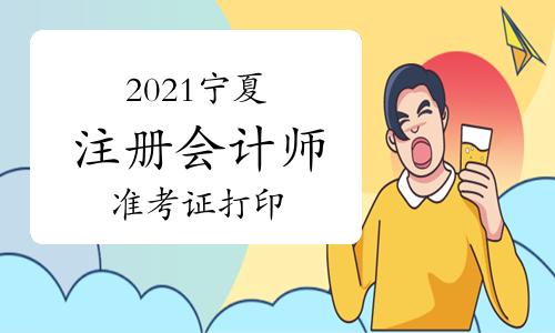 2021年宁夏注册会计师考试准考证打印时间8月9日-24日