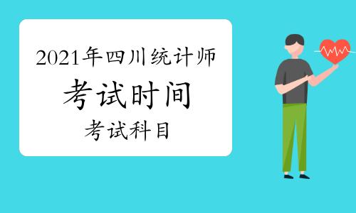 2021年四川统计师考试时间和考试科目