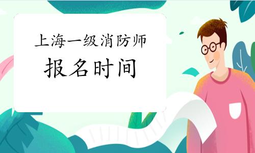 2021年上海一级消防工程师报名开始了吗?