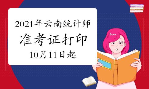 2021年云南统计师准考证打印时间10月11日起