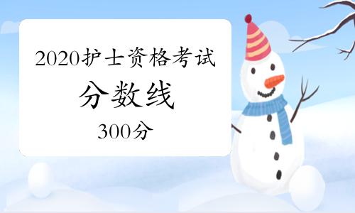 中国卫生人才网2020年护士资格考试分数线为300分