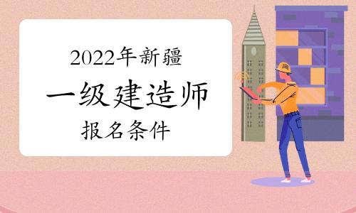 2022年新疆一级建造师考试报名条件