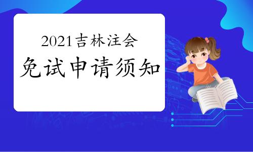 2021年吉林省注册会计师考试免试申请须知