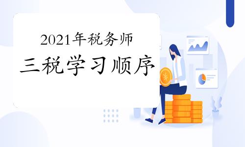 2021年税务师三税学习顺序