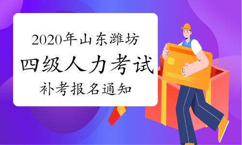 2020年山东潍坊四级人力资源管理师考试补考报名通知