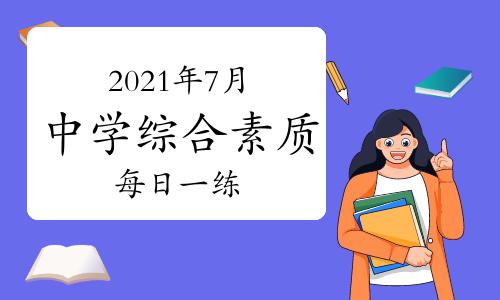 环球网校2021年7月教师资格考试中学《综合素质》每日一练及答案